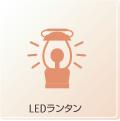LED????