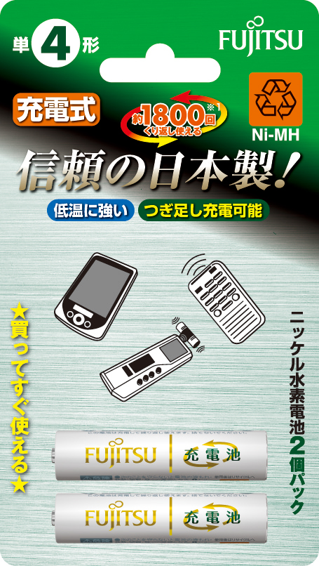 単4形2本ブリスターパック HR-4UTA(2B)